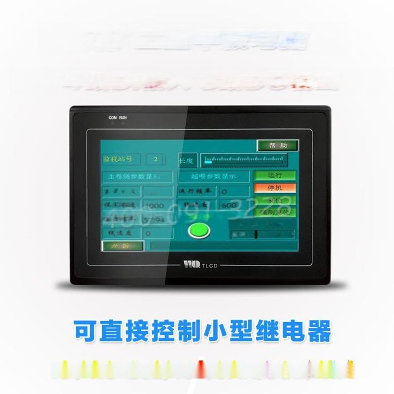7寸醫療病牀監護觸摸屏 康復儀器專用工控一體機