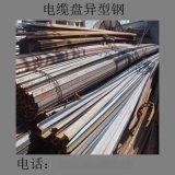 西安异型钢规格齐全 电缆盘异型钢