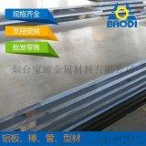 山东铝板,山东合金铝板,山东铝板价格