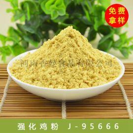 强化**J-95666 鸡肉香精  咸味食品香精