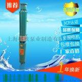 QJ型深井潜水泵150QJ20-102/17