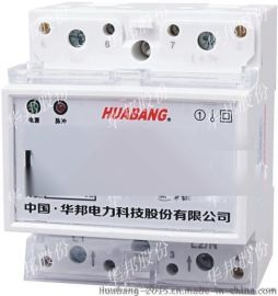 单相导轨式电表 4个模块表 厂家直销18930848757
