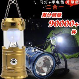 太阳能手提灯太阳能露营灯可拉伸野营灯LED户外应急帐篷灯