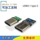 USB3.1TypeC拉伸型(冲压带板)公头连接器
