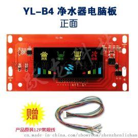 跃龙 YL-B4 净水器电脑板