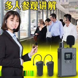 无线讲解器一对多导览系统数字无线信号远距离听声器静麦讲解包邮