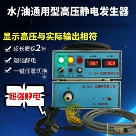 靜電噴漆高壓靜電發生器HS-120KV 通用款