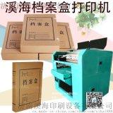 档案盒专用打印机 企事业单位档案袋打印机 档案盒脊背打印机