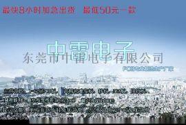 东莞中雷电子 PCB快板 小批量PCB快板