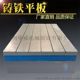 铸铁平板研磨刮研平台钳工划线工作台定制铸铁检验平台