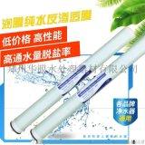 国产高脱盐低压 润膜RM-ULP-4040反渗透膜