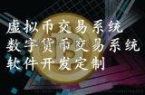虚拟币交易系统山寨币交易系统开发定制