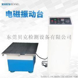 垂直水準電磁振動臺東莞廠家直銷供應