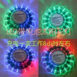 舞台效果灯带电池LED七彩太阳花灯外贸出口灯