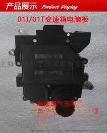 奥迪 A6L 01J 变速箱电脑板维修销售