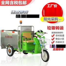 物业小区用电动不锈钢保洁车,三轮电动保洁车