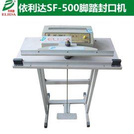 深圳依利达薄膜热合机使用方法 江门脚踏封口机