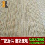 天然白橡木饰面板,uv涂装板,护墙板,免漆板