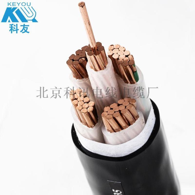 北京科讯线缆YJV-3*16+1*10国标电线电缆