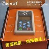 面积测量仪(SV-108)西法测亩仪