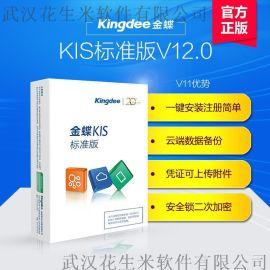 武汉金蝶售后服务  适合小企业用的财务软件