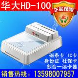 供应华大hd-100多合一社保卡读卡器华大读卡器