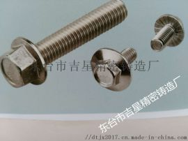 304 316不锈钢紧固件  外六角螺栓(非标)