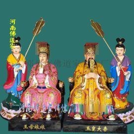 河南佛像总厂直销 玉皇大帝王母娘娘神像 七仙女佛像