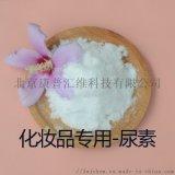 白马堂化妆品尿素 保湿剂原料 实体工厂