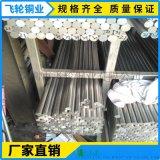 现货供应B10锌白铜棒 耐腐B18镍白铜棒厂家直销