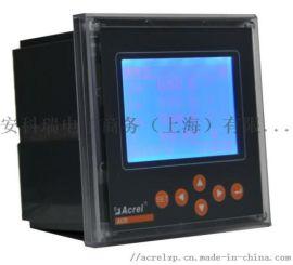 三相多功能网络电力仪表 安科瑞ACR330ELH 厂家直销