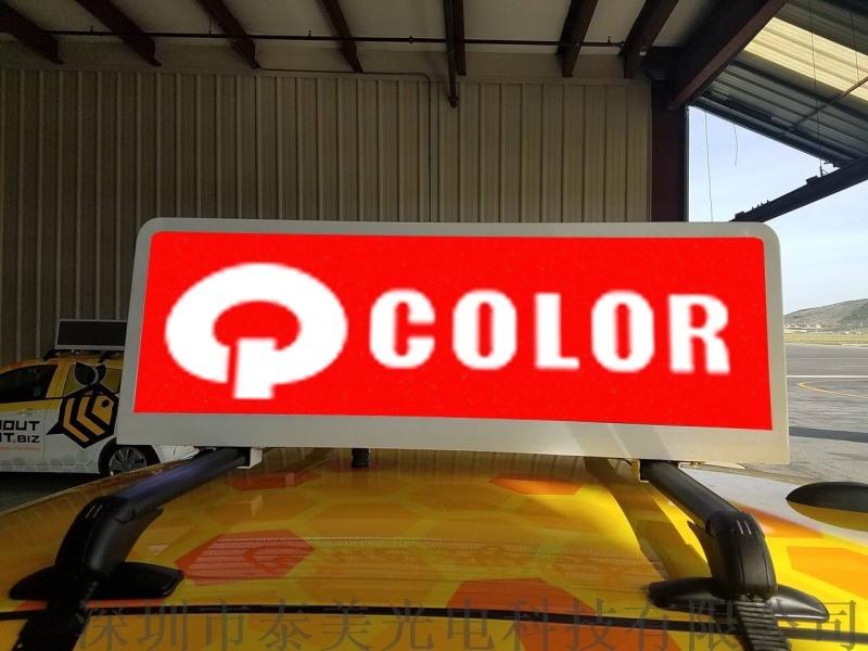 高清的士車頂屏 車頂防水廣告屏 車載LED顯示屏