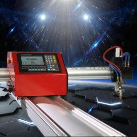 西恩数控便携式等离子切割机 金属薄板数控切割机