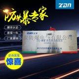 矿用设备ZYJ(C)矿井压风供水自救装置 防尘防水