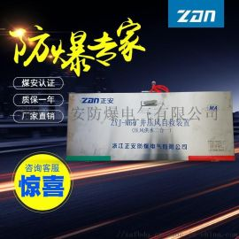 礦用設備ZYJ(C)礦井壓風供水自救裝置 防塵防水