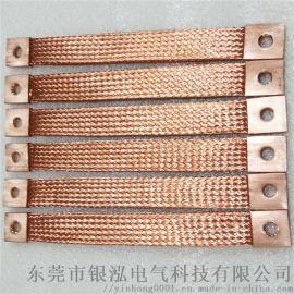 工厂直销铜编织线软连接规格型号齐全