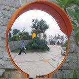 室内室外道路交通广角镜凸面镜公路反光镜转弯镜凹凸镜