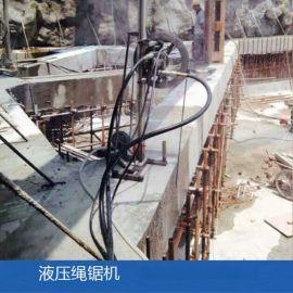 青海混凝土绳锯切割机桥梁切割设备