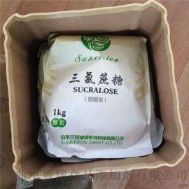 厂家低价供应高纯度**食品级三氯蔗糖