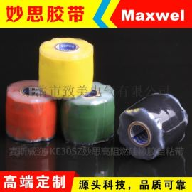 电力阻燃硅橡胶自粘带 防水绝缘电工电气胶布