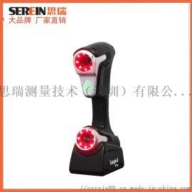 思瑞手持式激光扫描仪逆向建模