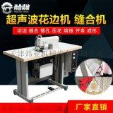 超声波波花边机 缝合机  无纺布缝合机