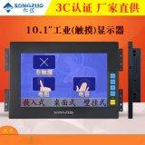 松佐10.1寸工业显示器嵌入式触摸电脑工控显示屏