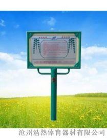 新国标单柱告示牌  沧州浩然体育健身路径