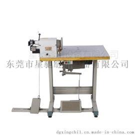 星驰牌工业缝纫机生产批发 自动修边缝纫机批发