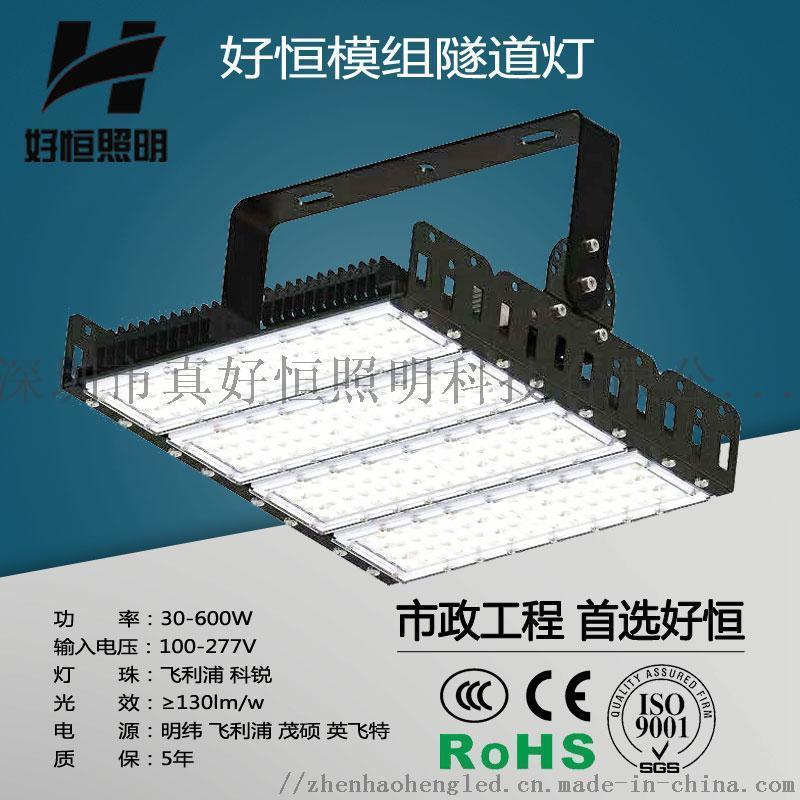 大功率LED模組隧道燈 高壓鑄鋁防水防塵隧道燈