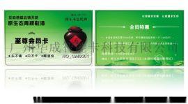PVC防水材质,**打造会员卡,广州会员积分卡