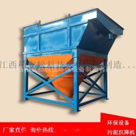 斜管式高效浓密机  用于冶金化工煤炭非金属选矿