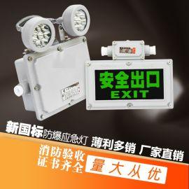 LED防爆应急灯消防疏散指示标志灯