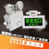LED防爆應急燈消防疏散指示標誌燈
